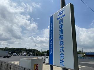千葉野田支店の看板